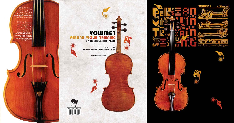 آموزش ویولون ایرانی جلد 1